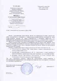Отзыв ФГУП Государственная корпорация по организации воздушного движения в Российской Федерации