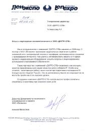 Отзыв ОАО Ленекспо