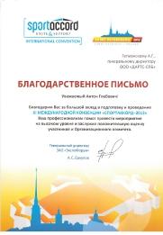 Благодарность ЗАО Экспофорум Гетманскому А.Г.