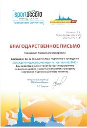 благодарность ЗАО Кисленко А.А.